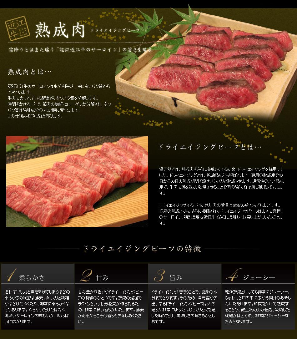 認定近江牛のサーロイン ドライエイジングビーフ 近江牛熟成ステーキを食