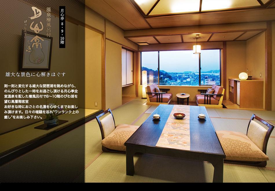 月心亭 8・9・10階 温泉檜風呂付 月心亭