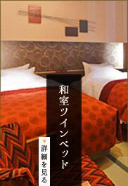 和室ツインベッド