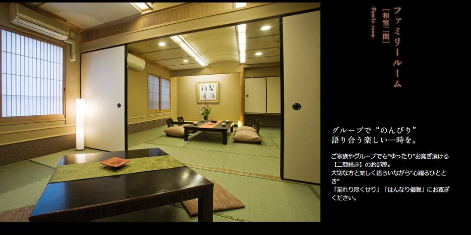 本館 5階 西館 4・5階 通常客室[二間]